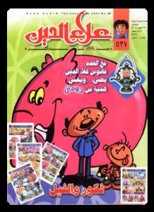 egywood-series-cover-ar-aladdin